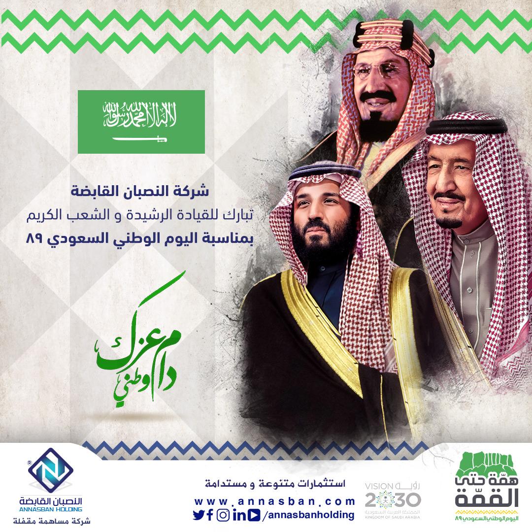 النصبان القابضة تهنئكم باليوم الوطني السعودي 89