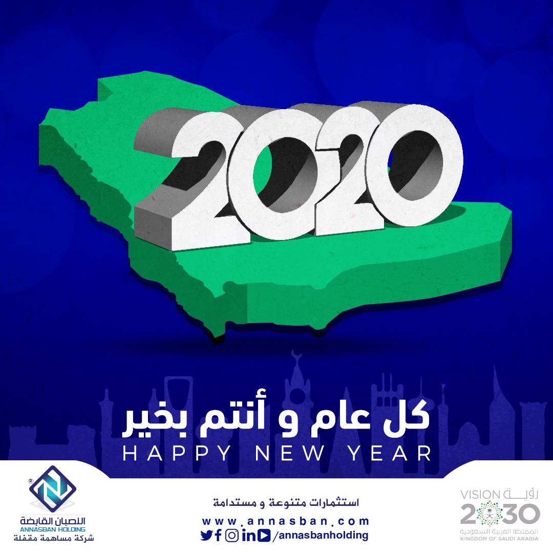 النصبان القابضة تهنئكم بالعام الجديد 2020