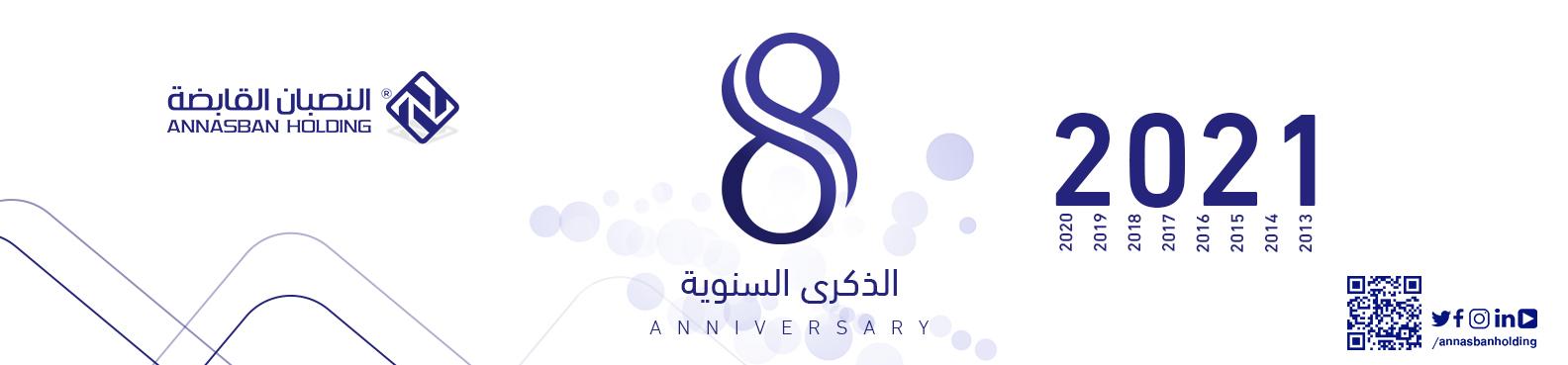 النصبان القابضة تحتفل بمرور الذكرى الثامنة على تأسيسها