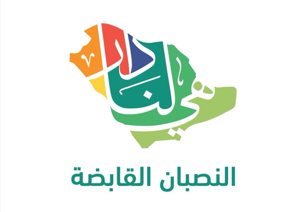 النصبان القابضة تحتفل باليوم الوطني السعودي 91